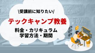【テックキャンプ教養】料金・カリキュラム・学習方法まとめ