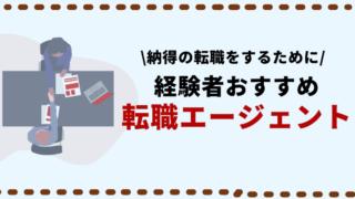 【20代/第二新卒】経験者おすすめ転職エージェント4選